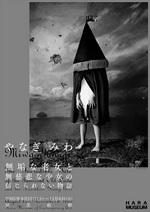yanagi_flyer_web02